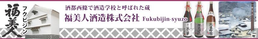 福美人酒造株式会社 公式ページ 看板